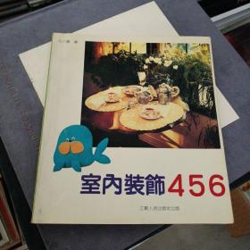 室内装饰456