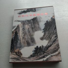 近现代书画精品集 (二) 有盒子