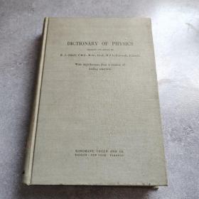 物理学词典*