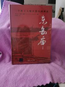 东岳庙(中文版)
