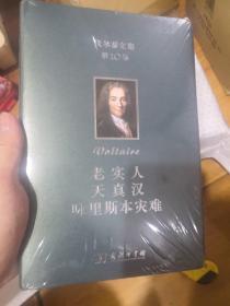 伏尔泰文集 第十卷:老实人·天真汉·咏里斯本灾难