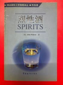 商品国际工贸指南译丛:烈性酒