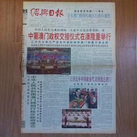 绍兴日报1999年12月20日 澳门回归纪念报纸