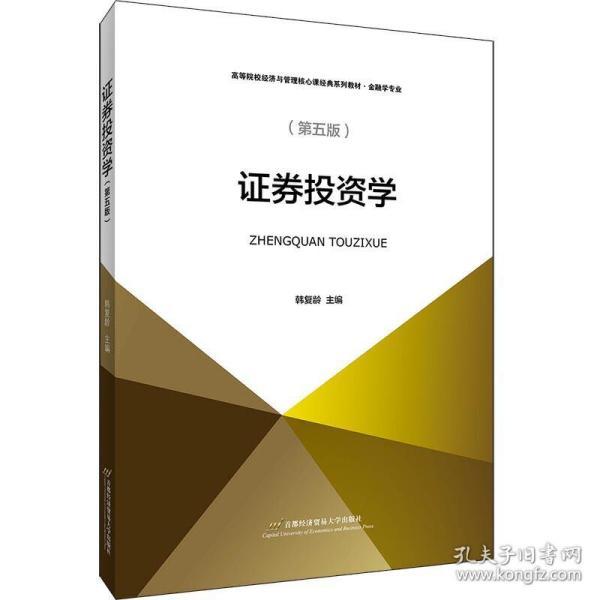 证券投资学(第五版)