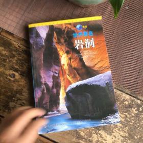 图说世界著名岩洞