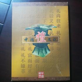 中国礼文化 钱币册 含庆祝中华人民共和国成立50周年纪念币钞