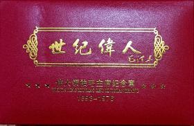 《世纪伟人毛泽东》伟大领袖毛主席纪念章(金质八角勋章2枚)