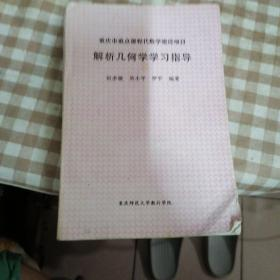 重庆市重点课程代数学建设项目  解析几何学学习指导