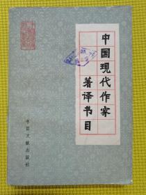 中国现代作家著译书目