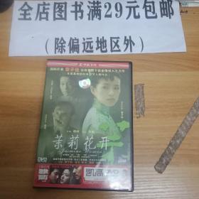 14内52B光盘 DVD电影  茉莉花开 1碟碟片有轻微划痕