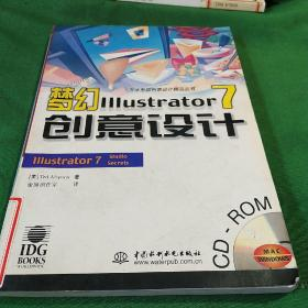 梦幻Illustrator 7创意设计