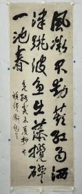 卫铸生:(清)又名卫铸,字铸生。江苏常熟人。清书法家,篆刻家,工书,兼治印。书法宗瘗鹤铭,又擅章草,飞舞多致,并工铁笔。光绪初年,尝游日本,所书多为东瀛人所珍赏。