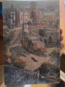 启微·近代中国的银行业