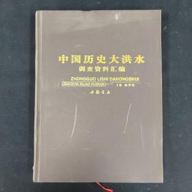 中国历史大洪水调查资料汇编
