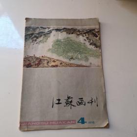 江苏画刊1978年第4期