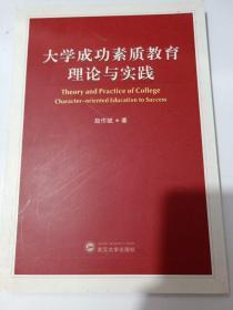 大学成功素质教育理论与实践  B935