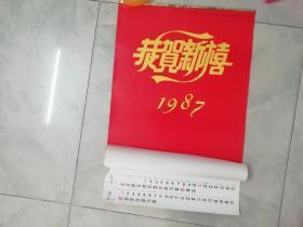 1987年明星挂历(汪明荃 关之琳 景黛音 麦翠娴 阮佩珍 米雪 ) 6张全