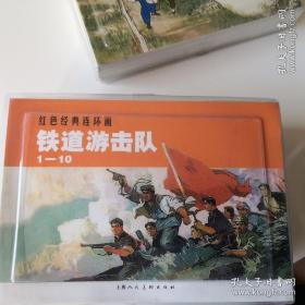 铁道游击队(1-10)红色经典连环画(2011一版一印)