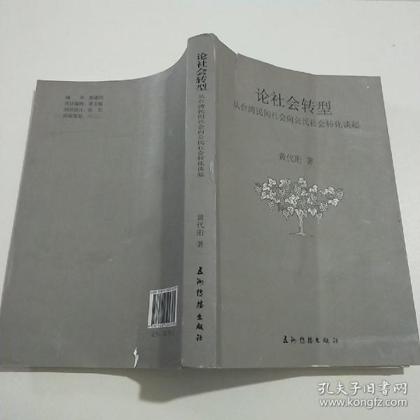 论社会转型从台湾民间社会向公民社会转化(汉)