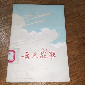 云天战歌(馆藏实物图)