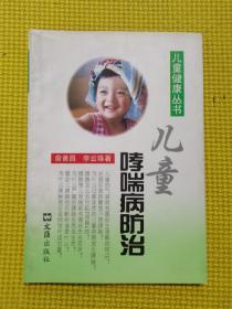 儿童哮喘病防治