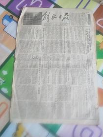 解放日报1954年3月14日