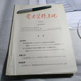 《党史资料通讯》1982年第3期(总第33期)