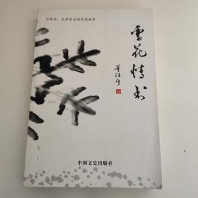 雪花情书(董泽宇签赠本)