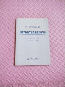 中华人民共和国交通运输部:公路工程施工监理招投标文件范本