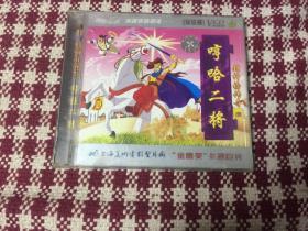 VCD: 封神榜传奇之哼哈二将  双碟装,上海美术电影制片厂金鹰奖卡通巨作