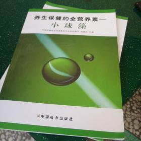 养生保健的全营养素:小球藻