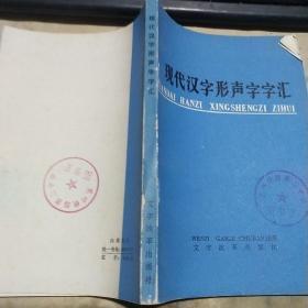 现代 汉字形声字字汇