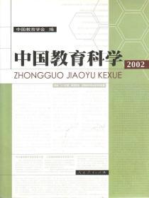 中国教育科学.2002