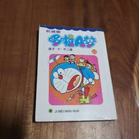 卡通漫画64K:机器猫:哆啦A梦(22)  2#