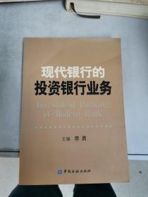 现代银行的投资银行业务【满30包邮】