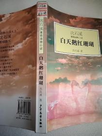 白天鹅红珊瑚:沈石溪激情动物小说   大32开