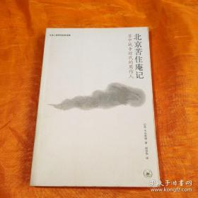 北京苦住庵记:日中战争时代的周作人