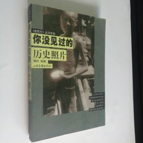 你没见过的历史照片《老照片》丛书专辑