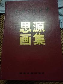 屠传法毛笔签名画集<思源画集>