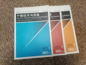 干燥技术与设备 2015年双月刊4、5、6三册合售