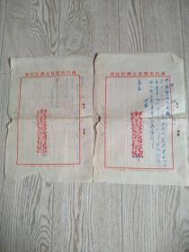 五十年代:南昌市贸易公司信托部公函二张