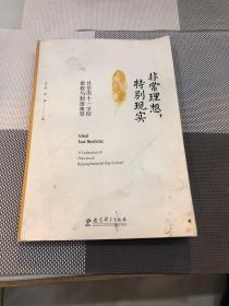 非常理想,特别现实 北京市十一学校章程与制度集萃