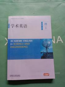学术英语(理工第2版附光盘)/高等学校学术英语(EAP)系列教材