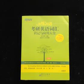新东方·恋练有词:考研英语词汇识记与应用大全