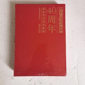 江西省庆祝改革开放40周年群众文化活动系列(全三册)【未拆封】