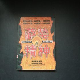 藏獒精神:中国人不可不知的18条生存法则