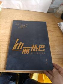 迪丽热巴(经典典藏)