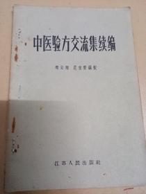 解放初中医书。中医验方交流集续编。邹云翔,范宝书。江苏人民出版社。