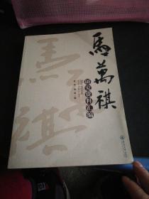 马万祺研究资料汇编