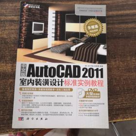 中文版AutoCAD 2011室内装潢设计标准实例教程